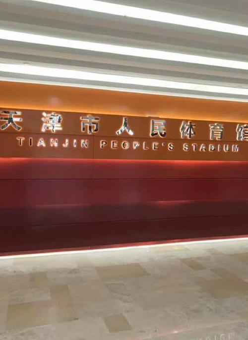 天津市人民体育馆