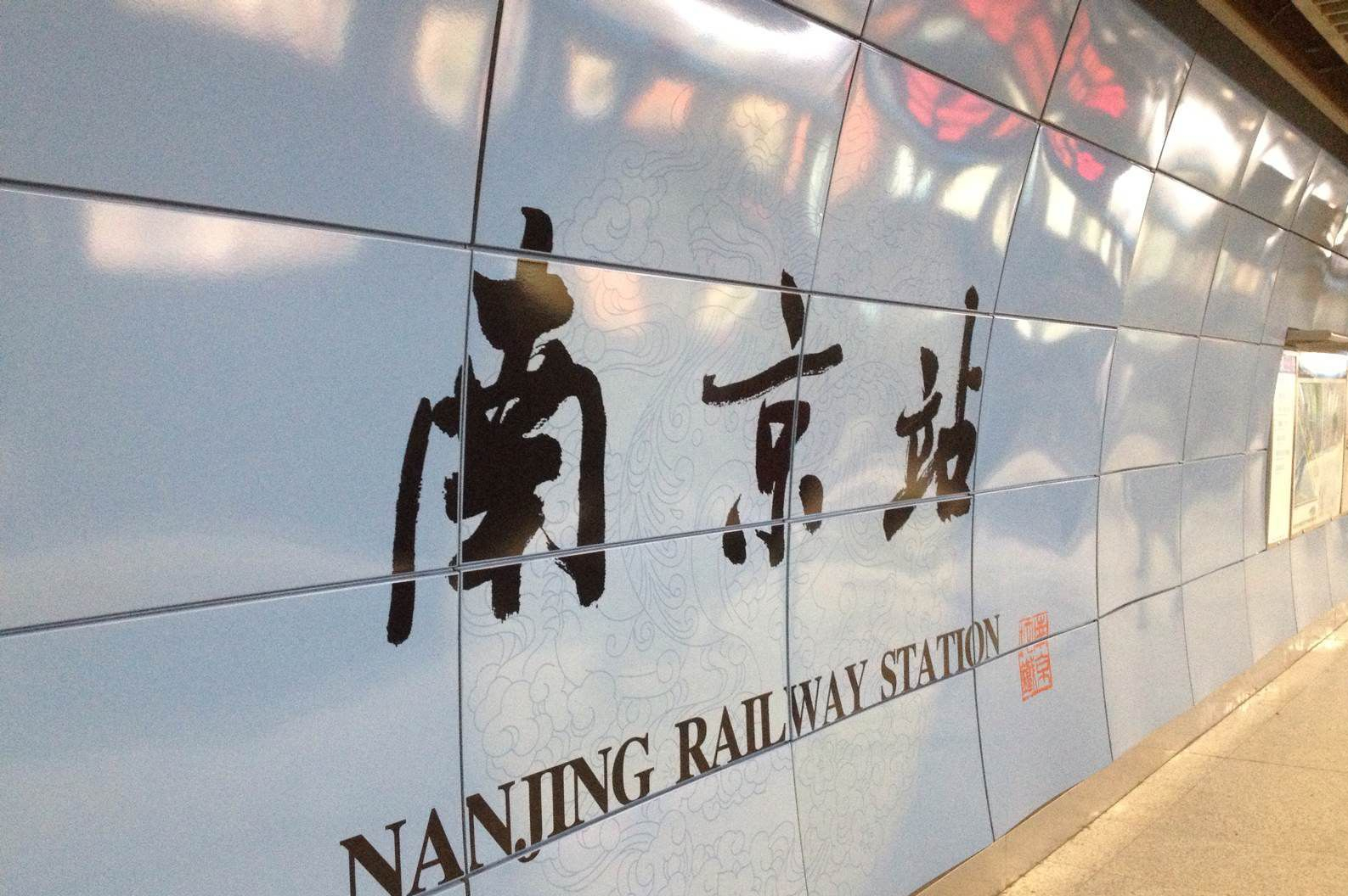 珠海南京地铁