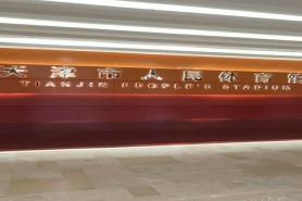 中山天津市人民体育馆